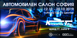 International Sofia Motor Show 2019